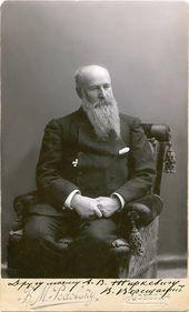 В.В. Верещагин. Фотография с дарственной надписью А.В. Жиркевичу. Конец XIX века