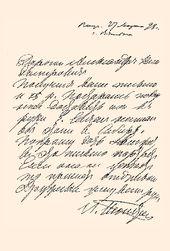 Письмо Л.Н. Толстого относительно помощи заключенному Е.Е. Егорову, следственное дело которого вел А.В. Жиркевич. 1898