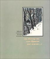 """Обложка книги Н. Г. Жиркевич-Подлесских. """"По Пскову-то сам Пушкин мне земляк..."""""""