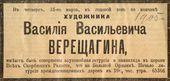 Газетная вырезка 1905 года о поминовении В.В. Верещагина