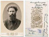 В.Г. Короленко. 1891