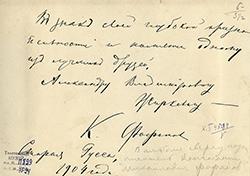Дарственная надпись А. В. Жиркевичу от К. М. Фофанова.