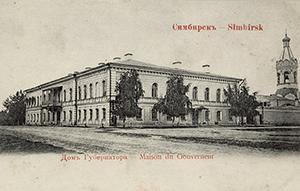 Симбирск. Дом Губернатора