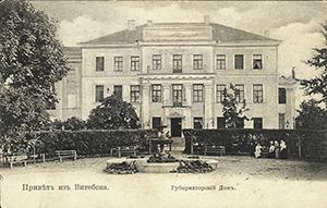 Витебск. Губернаторский дворец.