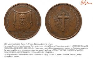 Памятная медаль 1839 г.