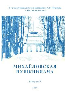 Обложка Михайловская Пушкиниана 5-99
