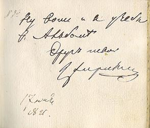 Запись И. С. Жиркевича в альбоме Михаловской