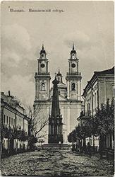 Полоцк. Николаевский собор. Открытка