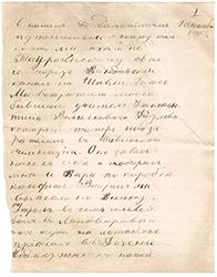 Страница дневника С. Жиркевича